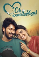 Oh Manapenne subtitles download, Download Oh Manapenne subtitles, Oh Manapenne 2021 subtitles, Oh Manapenne subtitles, Oh Manapenne (2021) bangla subs, Oh Manapenne English subtitles, Oh Manapenne 2021 srt, Oh Manapenne Tamil Movie subtitles, Oh Manapenne 2021 English subtitles, Oh Manapenne 2021 hindi subtitles, Oh Manapenne (2021) subtitle download, Oh Manapenne subtitles Malayalam,