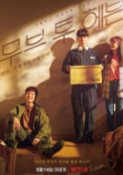 Move to Heaven (kdrama) subtitles download, Move to Heaven (korean drama) English subtitles, Move to Heaven (2021) kdrama subtitles, Move to Heaven (2021) season 1 subtitles English, Move to Heaven (season 1) subtitles, Move to Heaven (season 1) srt, download Move to Heaven (kdrama) English sub, subtitles for Move to Heaven (2021), Move to Heaven (2021) eng sub,